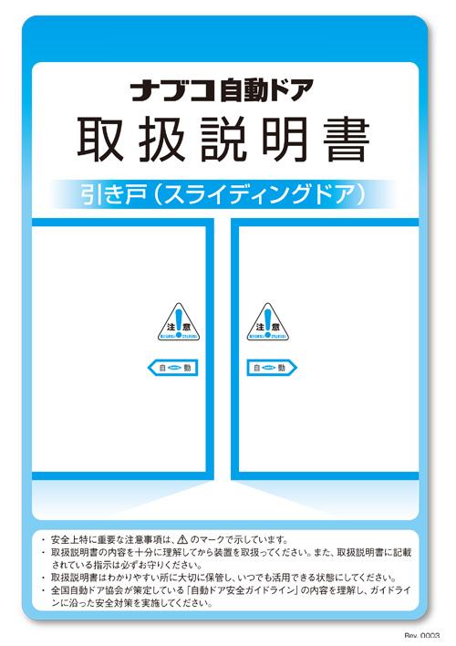 スライディングドア(NET-DS)取扱説明書
