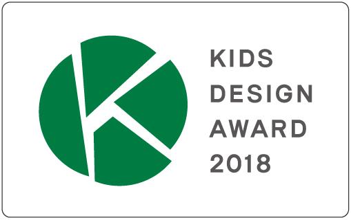【リリース用】キッズデザインマーク2018