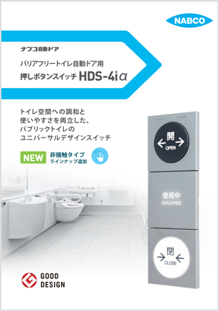多機能トイレ用HDS-4iα 押しボタンスイッチ
