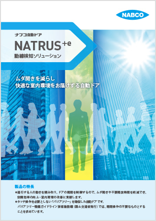 NATRUS+e
