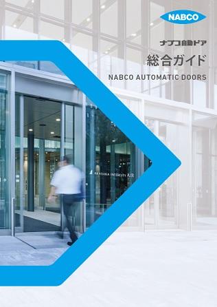 ナブコ自動ドア 総合ガイド