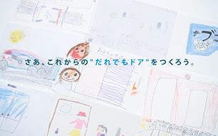 NABCO紹介ビデオ