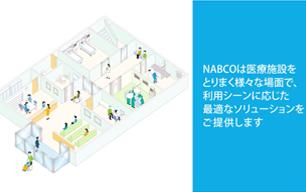 NABCO 病院向け紹介ビデオ