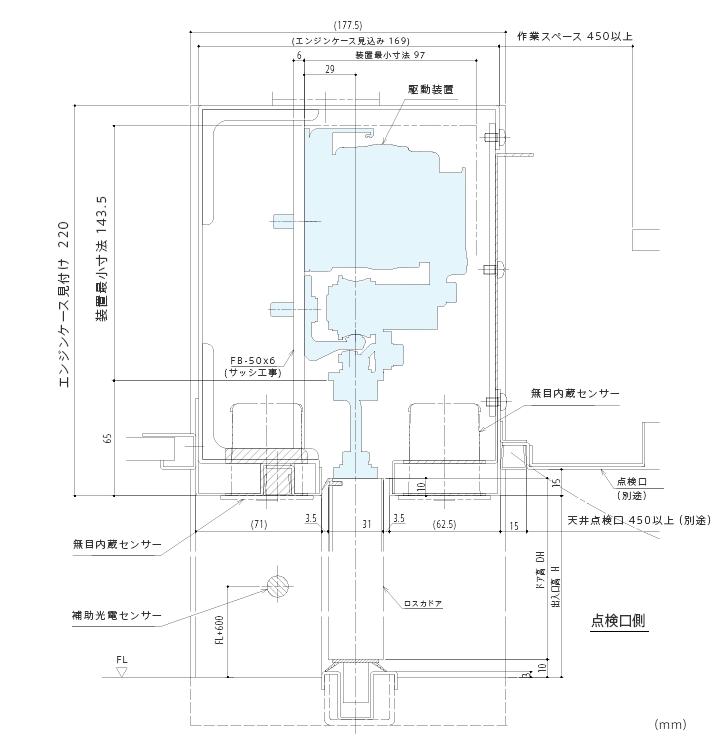 縦断面図 (天井納まり)