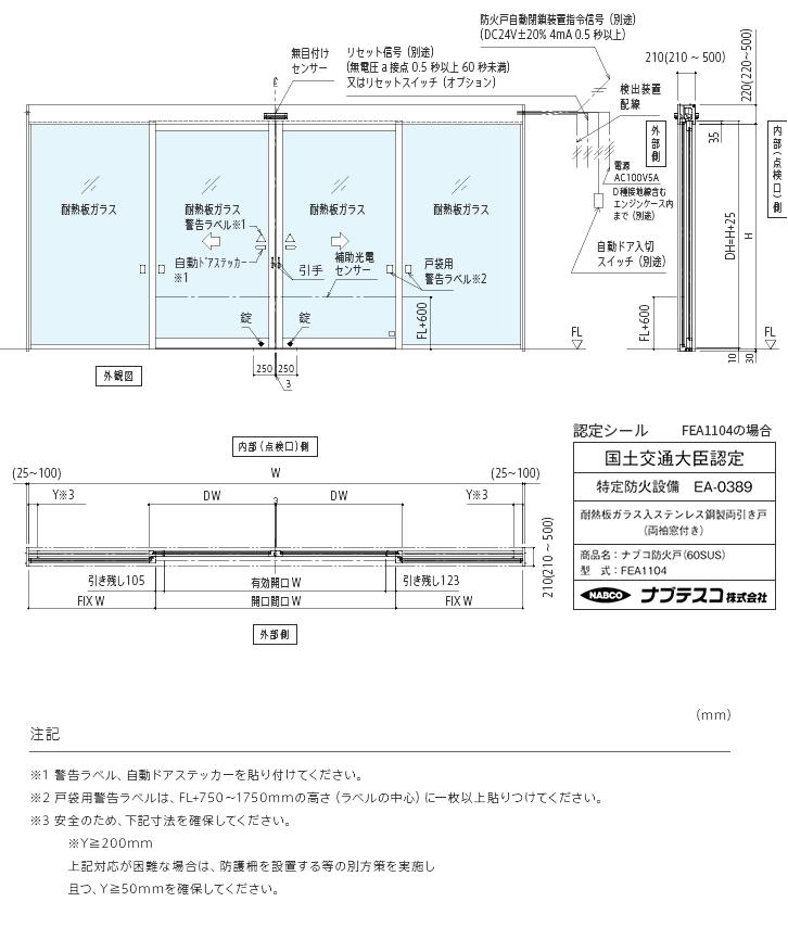 納まり図(FEA1104)