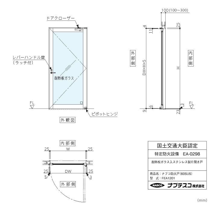 FEA1201(片開き)