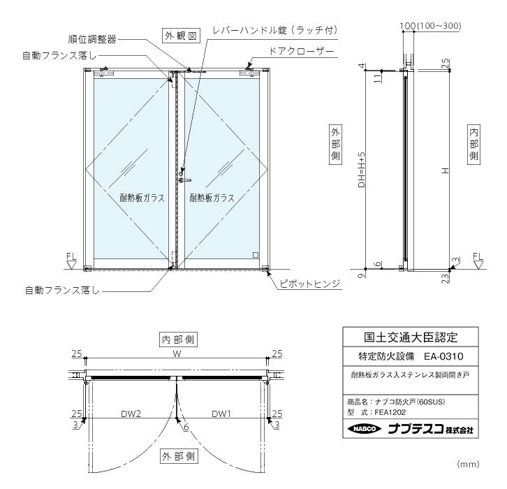 FEA1202(両開き)