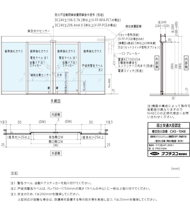 納まり図(FEC1104)