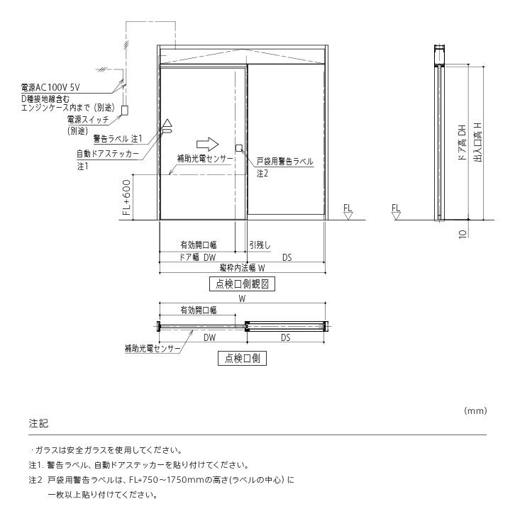 姿図(壁収納タイプ)